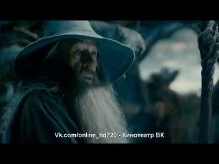 Хоббит 2: Пустошь Смауга (2013) Новый HD Трейлер [русский]